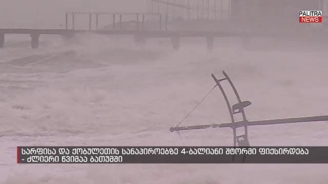 კადრები შავი ზღვის სანაპიროდან, სადაც შტორმმა და ძლიერმა წვიმამ პრობლემები შექმნა