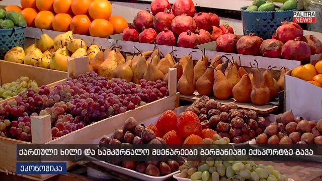 ქართული ხილი და სამკურნალო მცენარეები გერმანიაში ექსპორტზე გავა