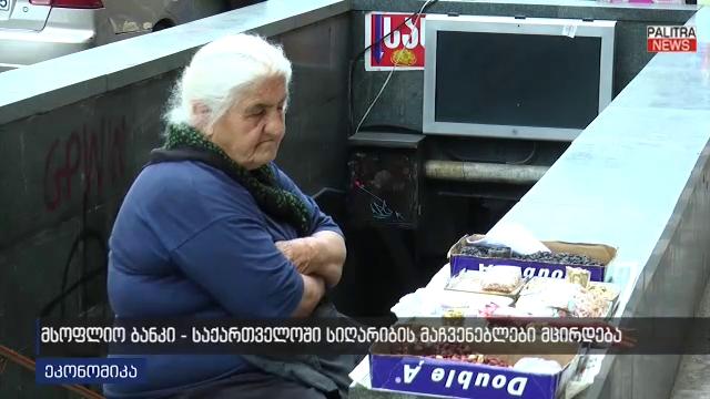 მსოფლიო ბანკი - საქართველოში სიღარიბის მაჩვენებლები მცირდება