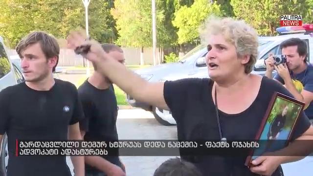 ვინ სცემა გარდაცვლილი დემურ სტურუას დედა, ცნობილია