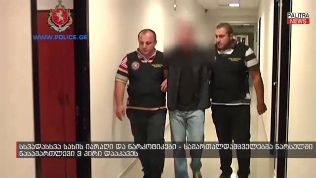 სხვადასხვა სახის იარაღი და ნარკოტიკები - სამართალდამცველებმა წარსულში ნასამართლევი 3 პირი დააკავეს
