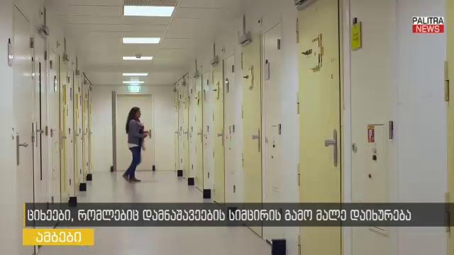 ციხეები, რომლებიც დამნაშავეების სიმცირის გამო მალე დაიხურება