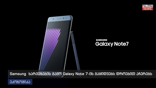 Samsung Galaxy Note 7-ის ბატარეა დატენვისას ფეთქდება - კომპანია გაყიდვებს დროებით აჩერებს