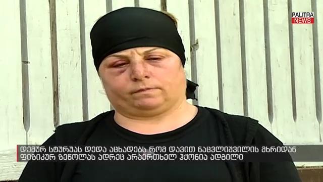 დემურ სტურუას დედა აცხადებს, რომ ნაცვლიშვილი მასზე  ადრეც ძალადობდა
