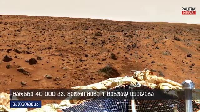 მარსზე 40 000 კვ. მეტრი მიწა 1 ცენტად იყიდება