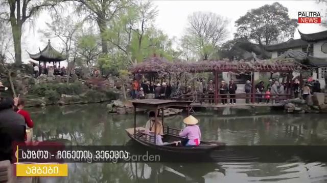 სუზოუ - ჩინეთის ვენეცია