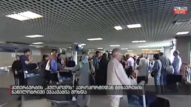 """პეტერბურგის """"პულკოვოს"""" აეროპორტიდან მგზავრების ნაწილობრივი ევაკუაცია მოხდა"""