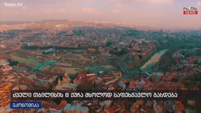 8 ქუჩა თბილისში, სადაც მანქანით ვეღარასდროს იმოძრავებთ