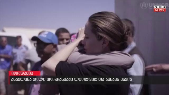 ანჯელინა ჯოლის გულთბილი სტუმრობა იორდანიაში ლტოლვილთა ბანაკში - რას მოუწოდებს მსახიობი მსოფლიო ლიდერებს?