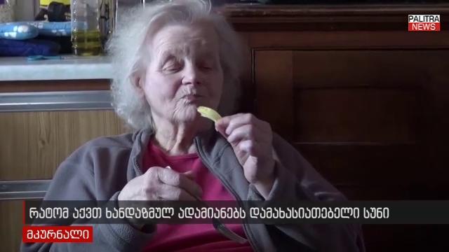 რა იწვევს ხანდაზმულ ადამიანებში უსიამოვნო სუნს - ის, რაც აუცილებლად უნდა იცოდე სანამ მოხუცდები