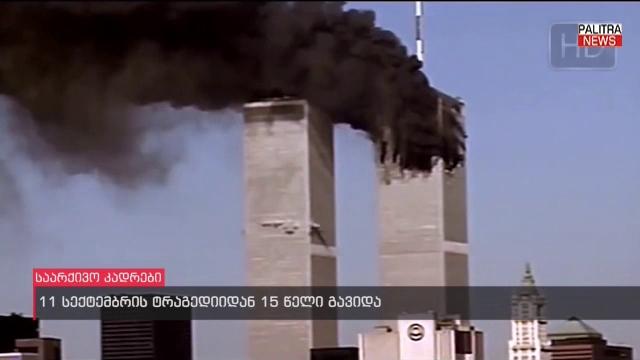 11 სექტემბრის ტრაგედიიდან 15 წელი გავიდა