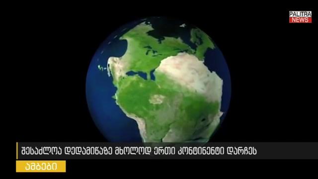 უახლესი თეორია, რომლის მიხედვით, დედამიწაზე შესაძლოა მხოლოდ ერთი კონტინენტი დარჩეს