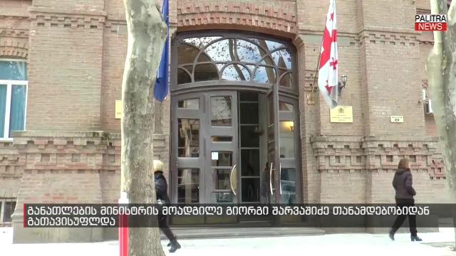 განათლების მინისტრის მოადგილე გიორგი შარვაშიძე თანამდებობიდან გათავისუფლდა