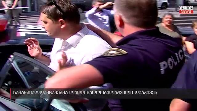 პოლიციელების მიმართ დაუმორჩილებლობისთვის ლადო სადღობელაშვილი დააკავეს