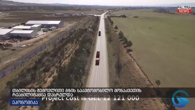 რა სარგებელს მოიტანს თბილისის შემოვლითი გზა, რომელიც 12 მილიონზე მეტი დაჯდა